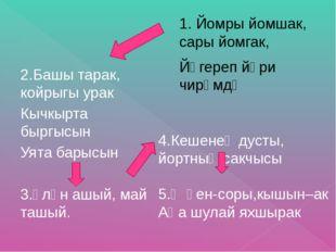 2.Башы тарак, койрыгы урак Кычкырта быргысын Уята барысын 3.Үлән ашый, май та
