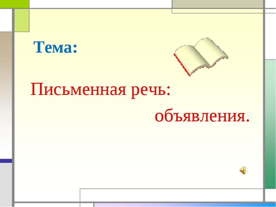 Тема: Письменная речь: объявления.