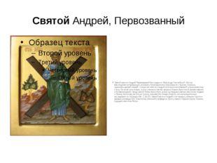 СвятойАндрей, Первозванный Святой апостол Андрей Первозванный был родом из В