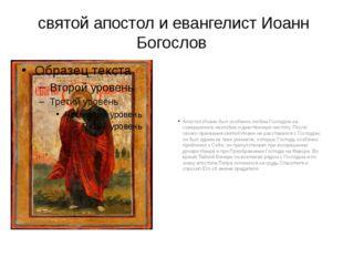 святой апостол и евангелист Иоанн Богослов Апостол Иоанн был особенно любим