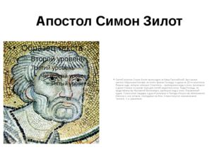 Апостол Симон Зилот Святой апостол Симон Зилот происходил из Каны Галилейской