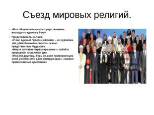 Съезд мировых религий. «Все общечеловеческое существование восходит к единому