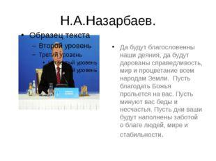 Н.А.Назарбаев. Да будут благословенны наши деяния, да будут дарованы справедл