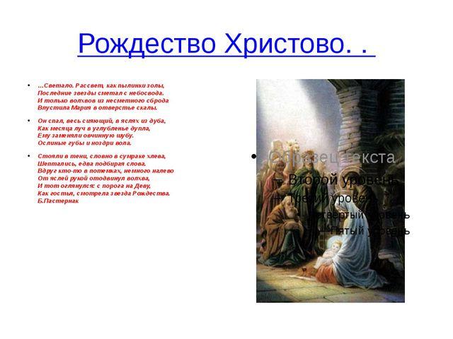 Рождество Христово. . …Светало. Рассвет, как пылинки золы, Последние звезды...