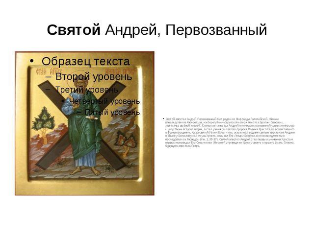 СвятойАндрей, Первозванный Святой апостол Андрей Первозванный был родом из В...