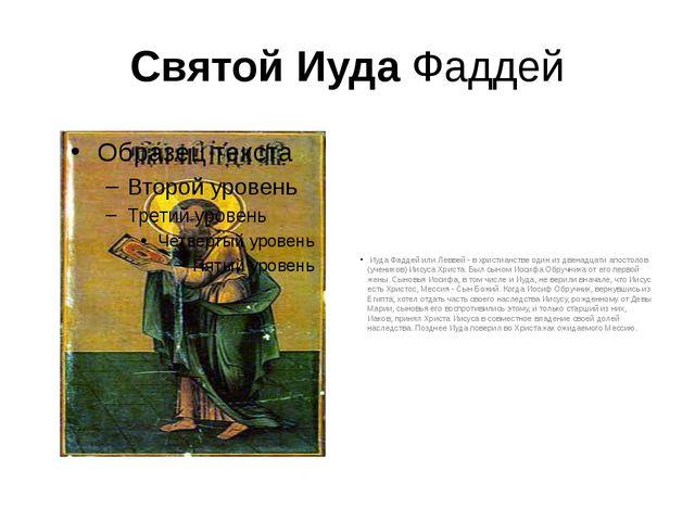 СвятойИудаФаддей Иуда Фаддей или Леввей - в христианстве один из двенадцат...