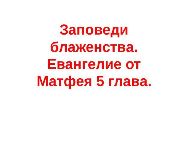 Заповеди блаженства. Евангелие от Матфея 5 глава.