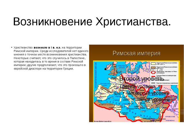 Возникновение Христианства. Христианствовозникло в I в. н.э.на территории Р...