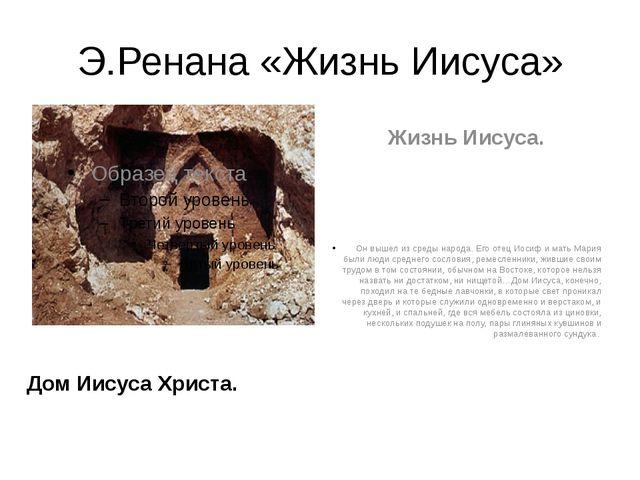 Э.Ренана «Жизнь Иисуса» Дом Иисуса Христа. Жизнь Иисуса. Он вышел из среды...