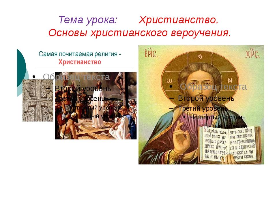 Тема урока: Христианство. Основы христианского вероучения.
