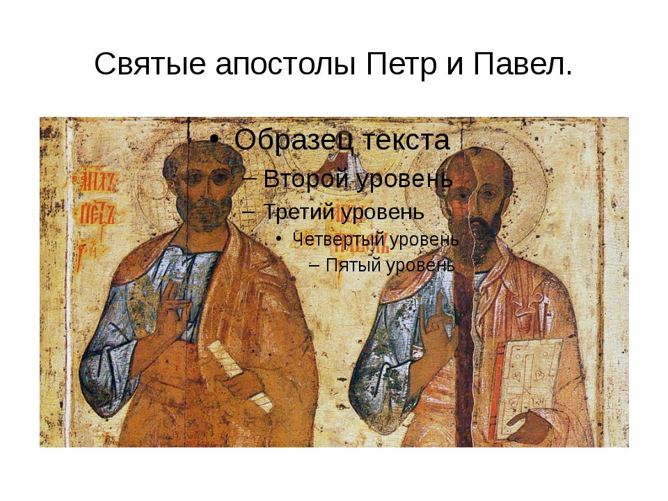 Святые апостолы Петр и Павел.