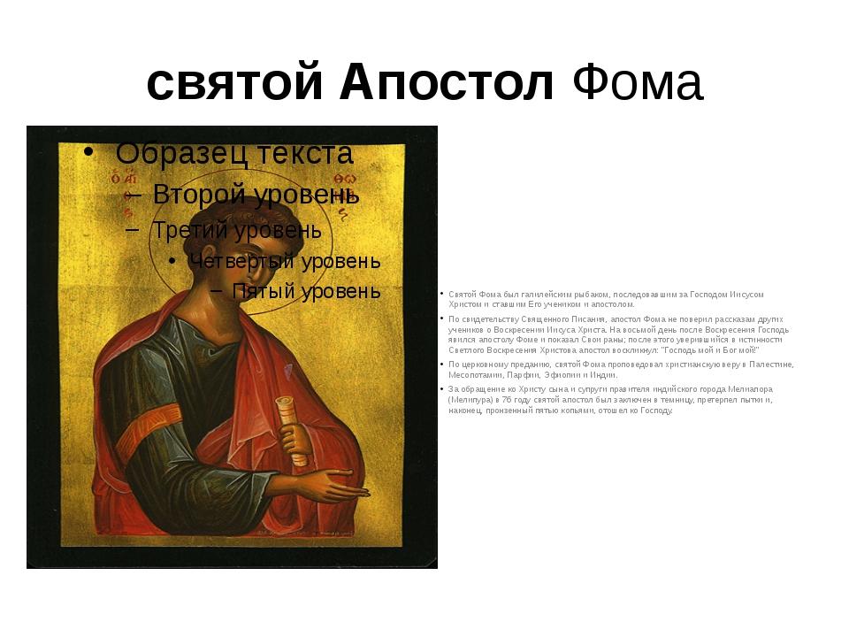 святойАпостолФома Святой Фома был галилейским рыбаком, последовавшим за Гос...