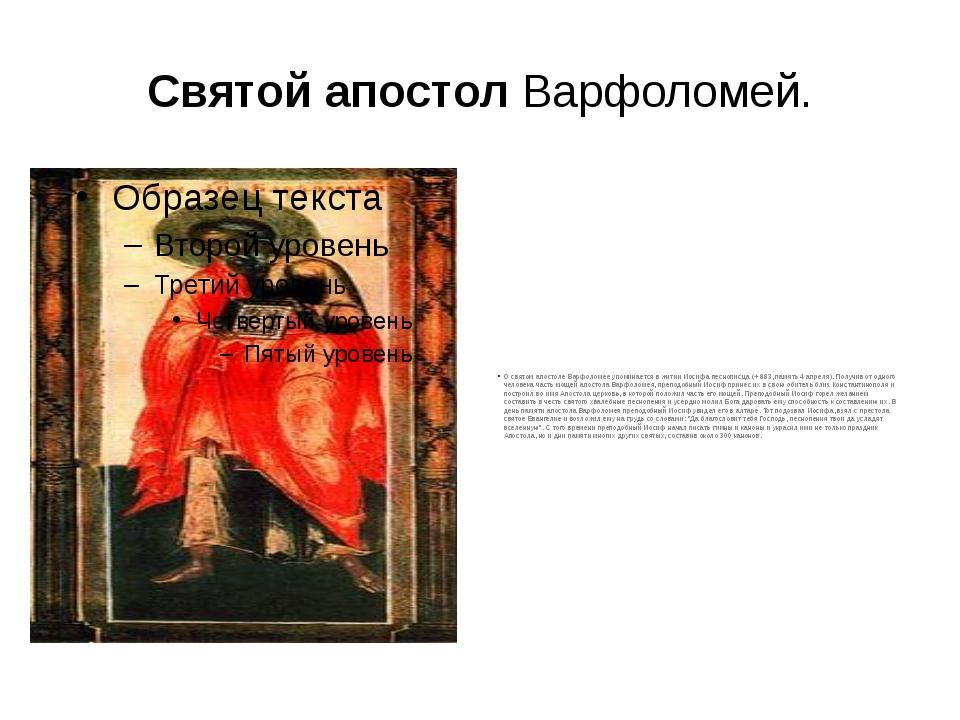 СвятойапостолВарфоломей. О святом апостоле Варфоломее упоминается в житии И...