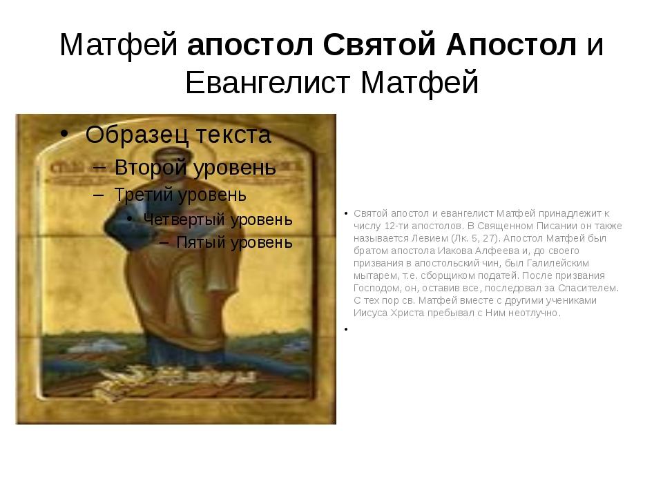 МатфейапостолСвятойАпостоли Евангелист Матфей Святой апостол и евангелист...