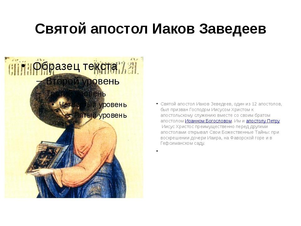 Святой апостол Иаков Заведеев Святой апостол Иаков Зеведеев, один из 12 апост...