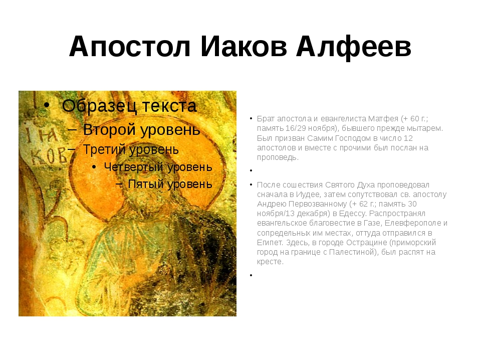 Апостол Иаков Алфеев Брат апостола и евангелиста Матфея (+ 60 г.; память 16/2...