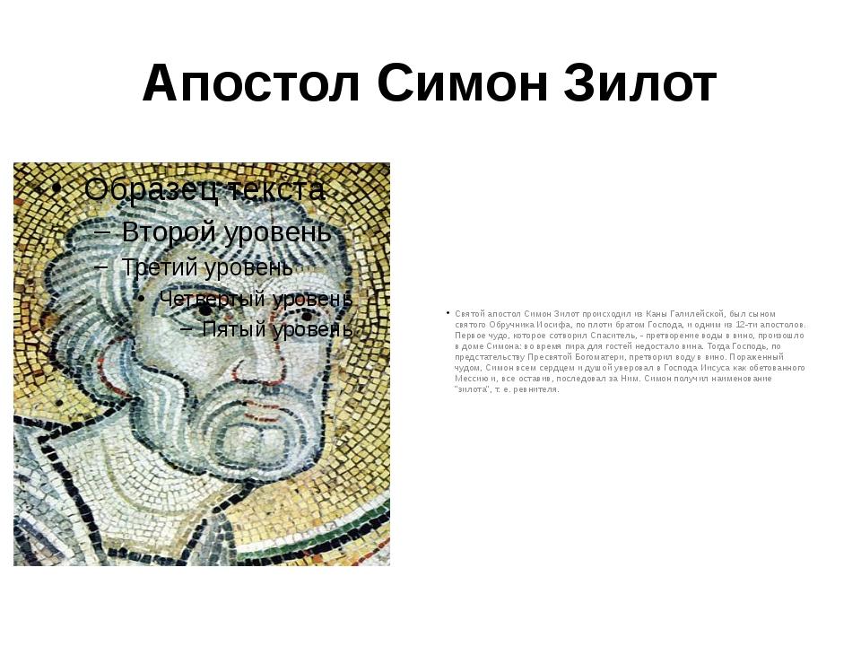 Апостол Симон Зилот Святой апостол Симон Зилот происходил из Каны Галилейской...