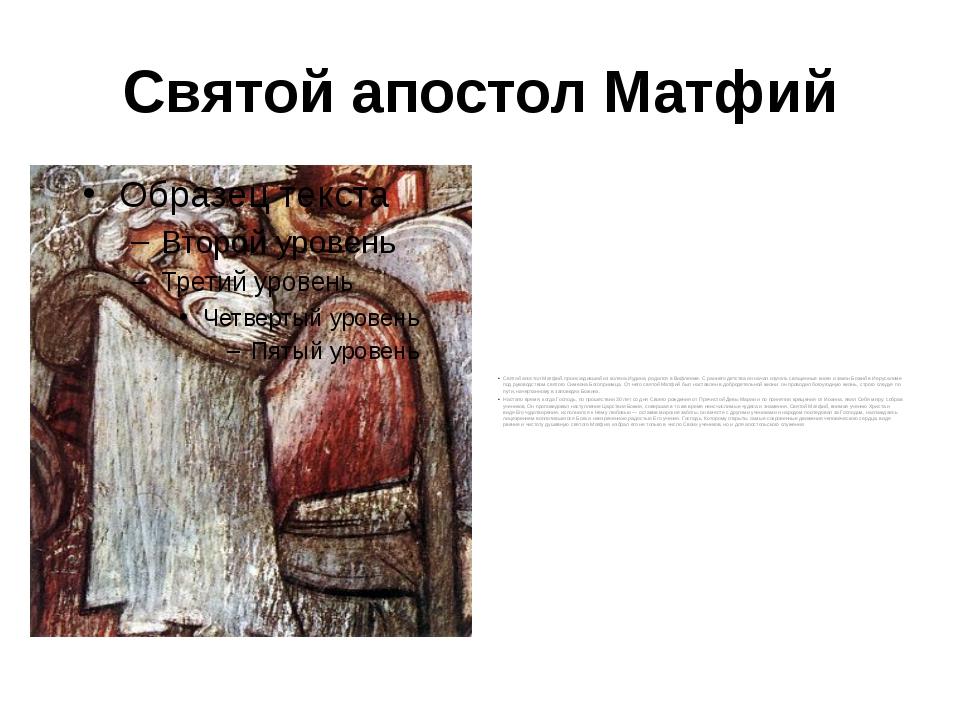 Святой апостолМатфий Святой апостол Матфий, происходивший из колена Иудина,...
