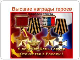 Высшие награды героев