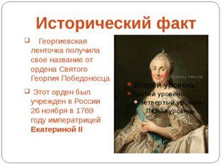 Исторический факт Георгиевская ленточка получила свое название от ордена Свят