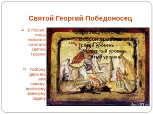 Святой Георгий Победоносец В России очень любили и почитали святого Георгия П