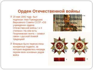 Орден Отечественной войны 20 мая 1942 года был подписан Указ Президиума Верхо