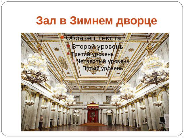 Зал в Зимнем дворце