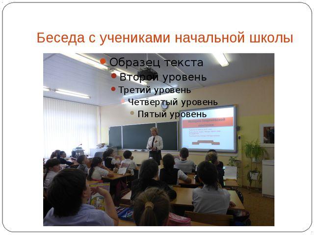 Беседа с учениками начальной школы
