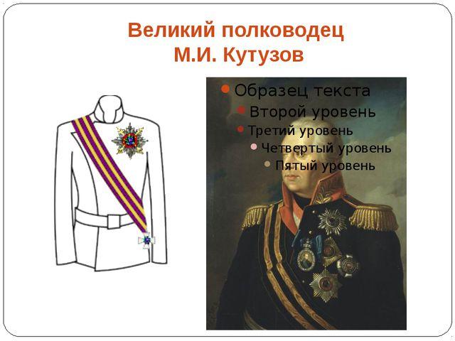 Великий полководец М.И. Кутузов