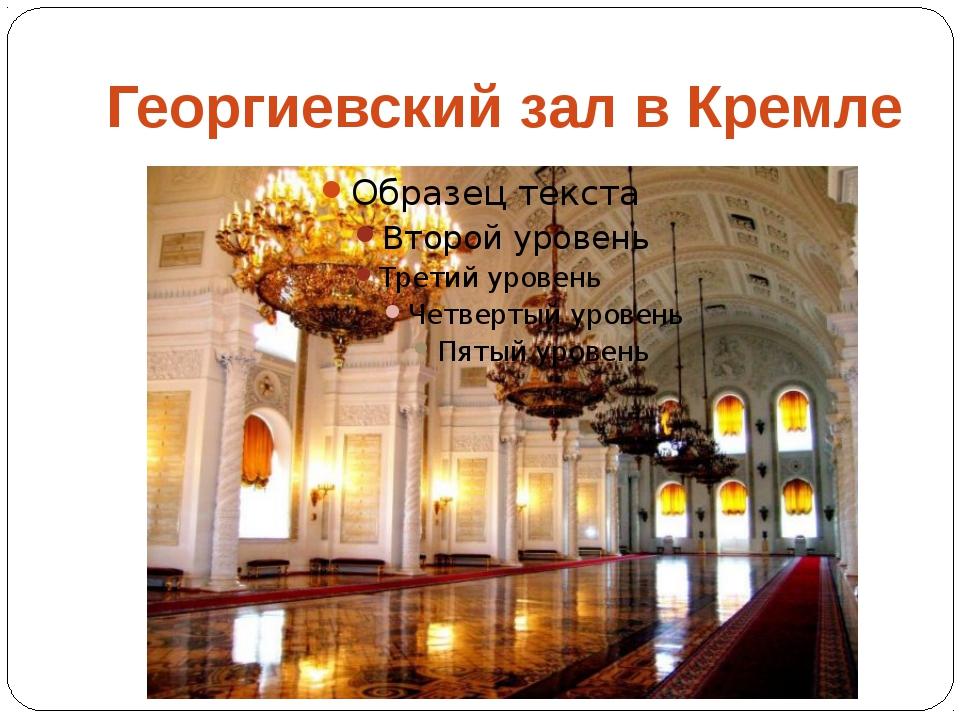 Георгиевский зал в Кремле