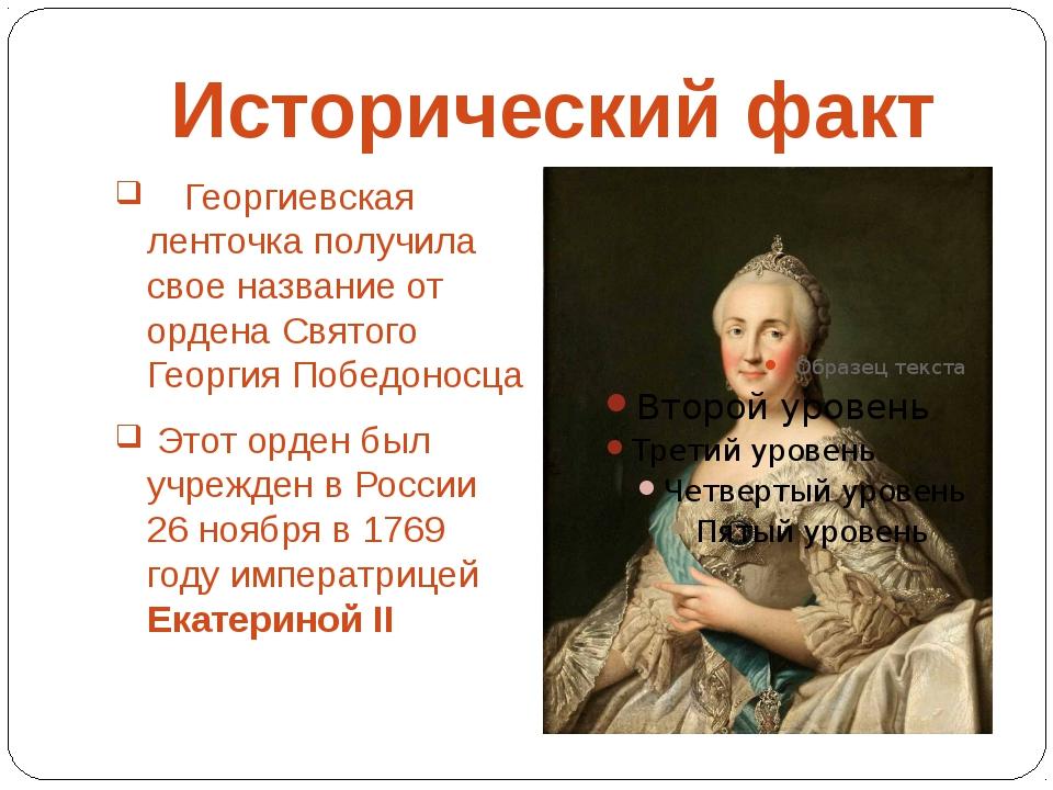 Исторический факт Георгиевская ленточка получила свое название от ордена Свят...