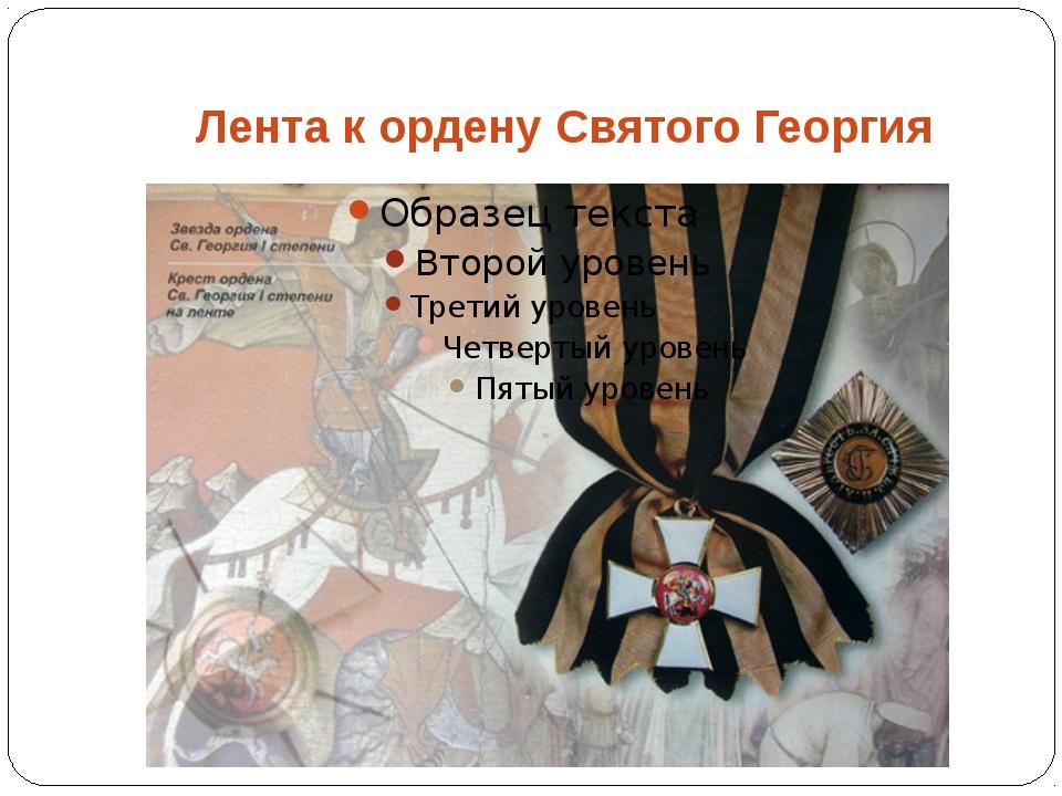 Лента к ордену Святого Георгия
