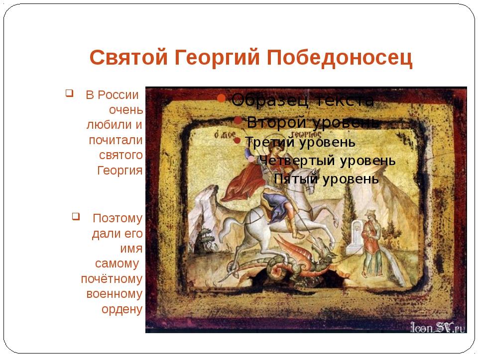 Святой Георгий Победоносец В России очень любили и почитали святого Георгия П...