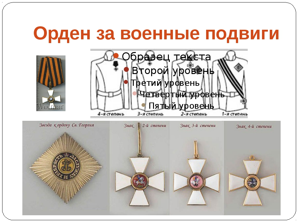 Орден за военные подвиги