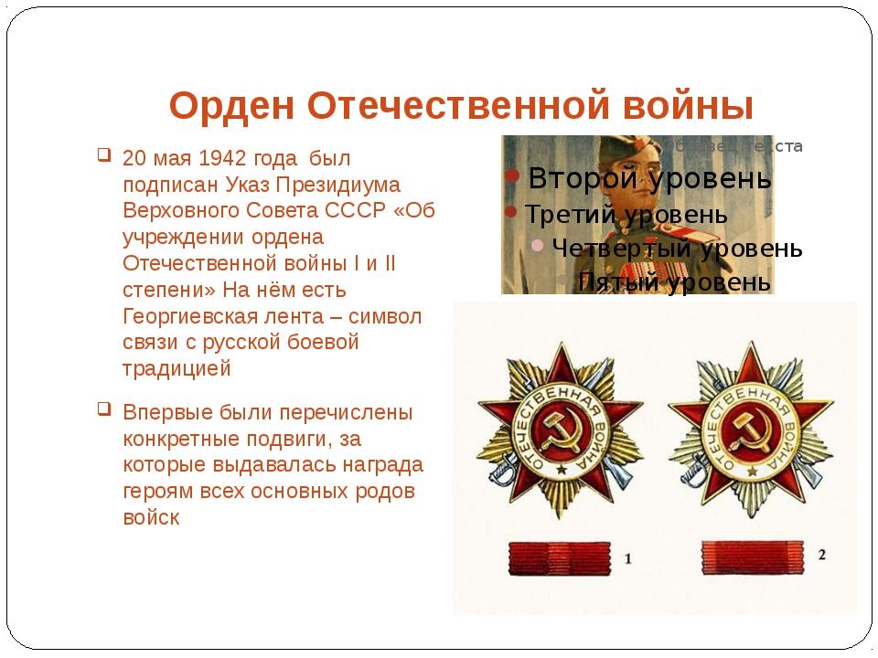 Орден Отечественной войны 20 мая 1942 года был подписан Указ Президиума Верхо...
