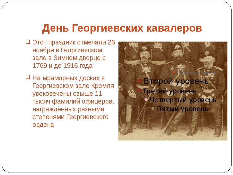 День Георгиевских кавалеров Этот праздник отмечали 26 ноября в Георгиевском з...