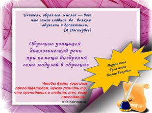 Нуртазина Гульмира Болатбековна Обучение учащихся диалогической речи при помо