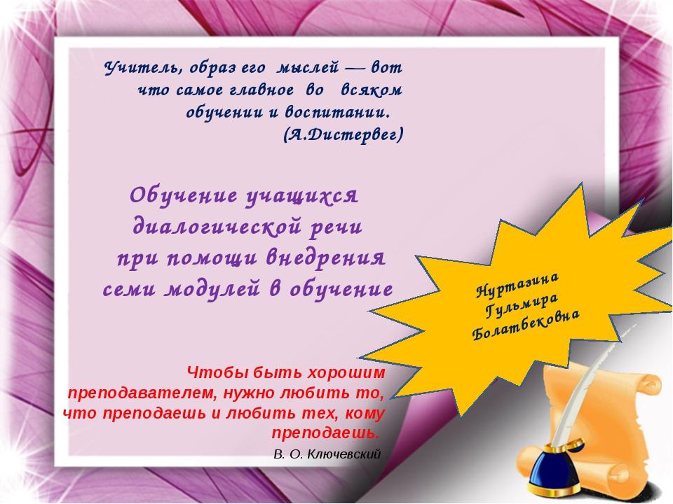 Нуртазина Гульмира Болатбековна Обучение учащихся диалогической речи при помо...