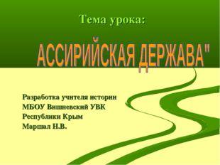 Тема урока: Разработка учителя истории МБОУ Вишневский УВК Республики Крым Ма