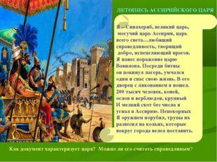 Я – Синахериб, великий царь, могучий царь Ассирии, царь всего света…любящий с