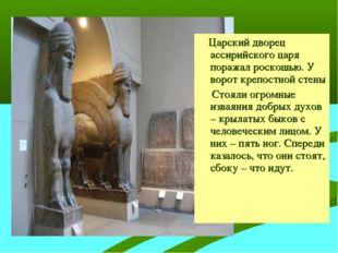 Царский дворец ассирийского царя поражал роскошью. У ворот крепостной стены