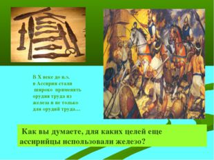 В Х веке до н.э. в Ассирии стали широко применять орудия труда из железа и не