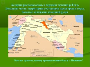 Ассирия располагалась в верхнем течении р.Тигр. Большую часть территории сост