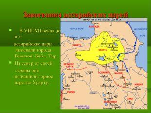 Завоевания ассирийских царей В VIII-VII веках до н.э. ассирийские цари завоев