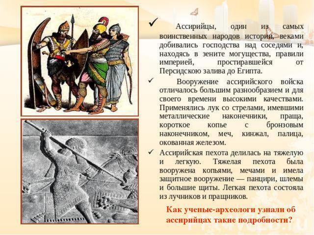 Как ученые-археологи узнали об ассирийцах такие подробности?