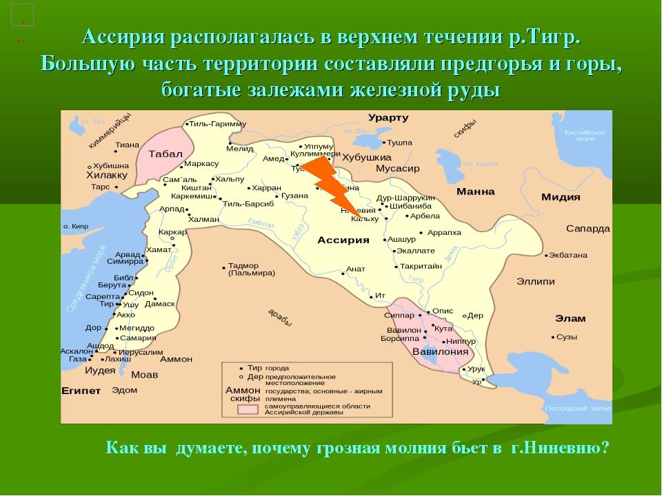 Ассирия располагалась в верхнем течении р.Тигр. Большую часть территории сост...