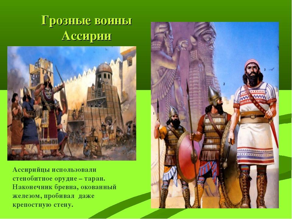 Грозные воины Ассирии Ассирийцы использовали стенобитное орудие – таран. Нако...