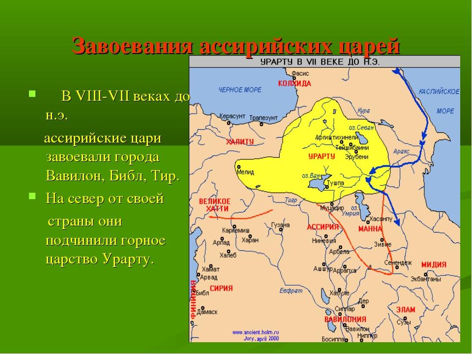 Завоевания ассирийских царей В VIII-VII веках до н.э. ассирийские цари завоев...