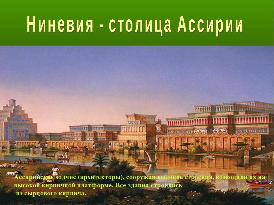 Ассирийские зодчие (архитекторы), сооружая высокие строения, возводили их на...