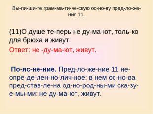 Выпишите грамматическую основу предложения 11. (11)О душе теперь